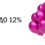 Скидка до 12%