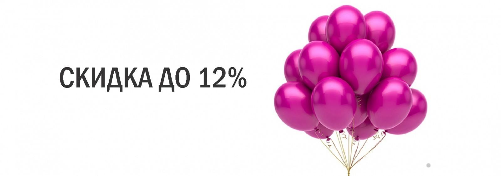 act1 - Скидка до 12%