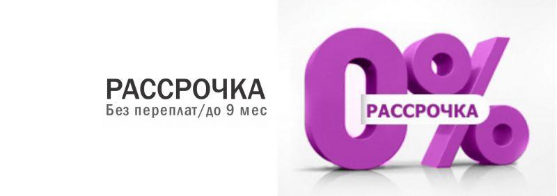 rassrochka ban 2 800x282 - БЕСПРОЦЕНТНАЯ РАССРОЧКА